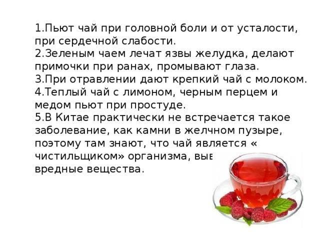 Можно пить после еды чай или кофе?