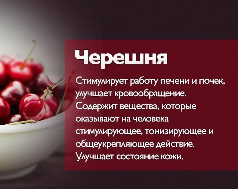 Главная ягода июня. в чем польза и вред черешни