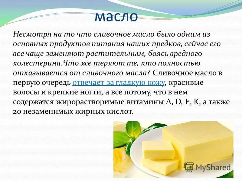 Польза и вред сливочного масла для организма человека