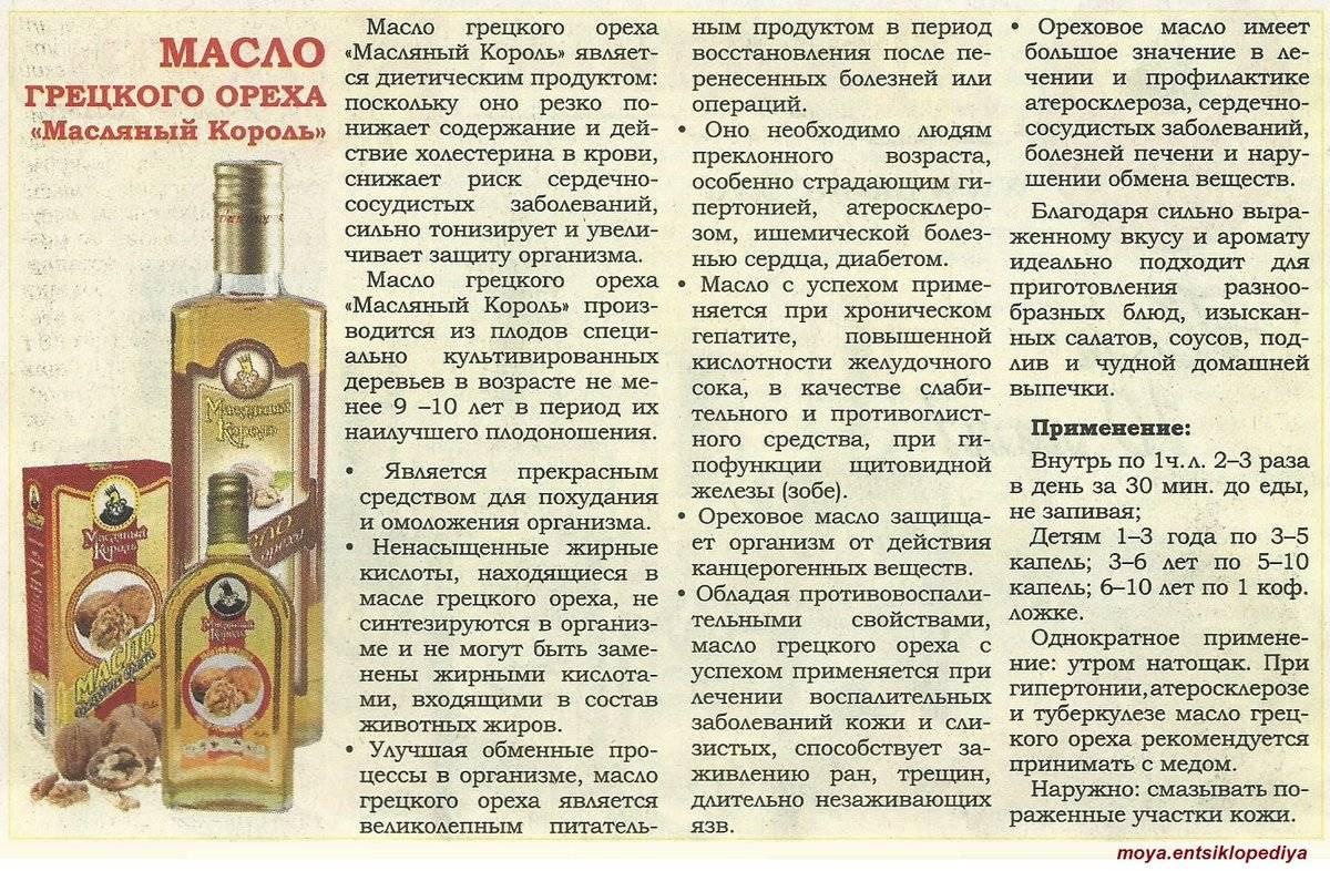 Применение масла из грецкого ореха, его польза и вред для организма