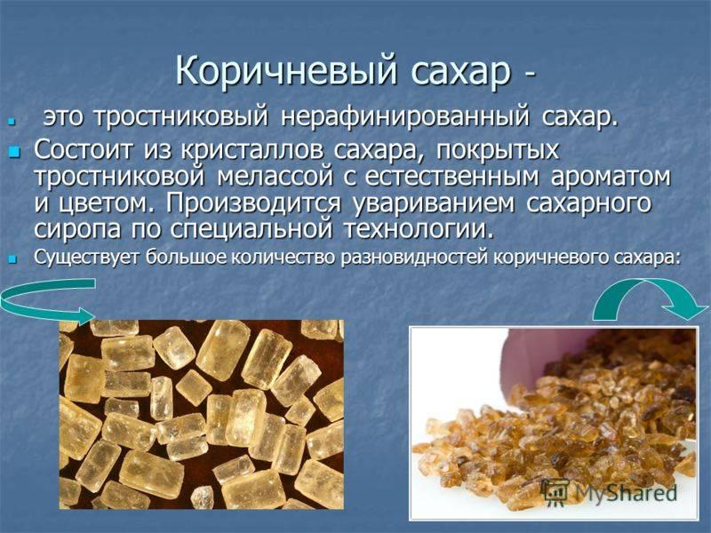 В чем польза и вред тростникового сахара?