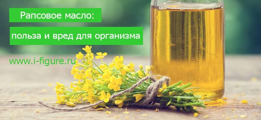 Польза и вред рапсового масла для человека