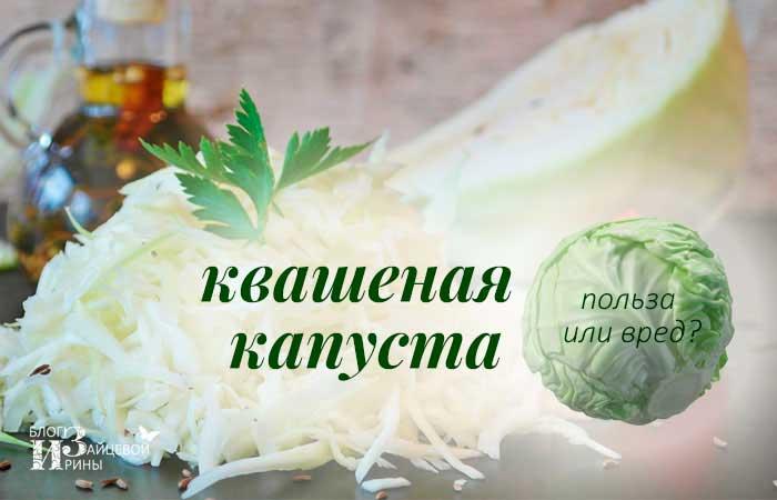Польза и вред квашеной капусты для организма
