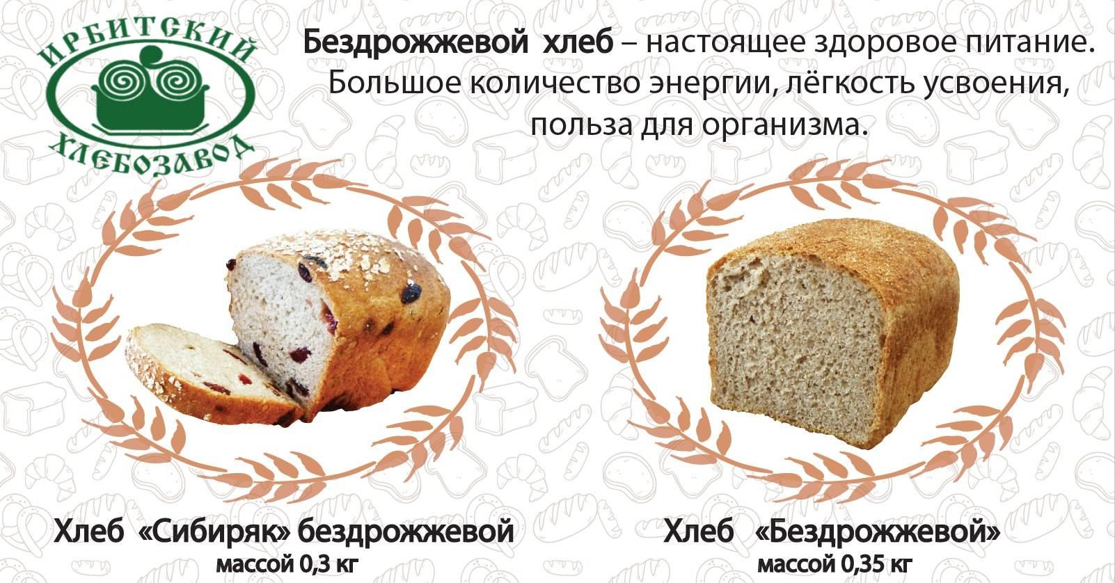 Бездрожжевой хлеб польза и вред для фигуры