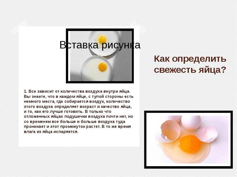 Способы проверки свежести куриных и перепелиных яиц