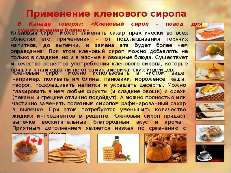 Польза и вред кленового сиропа для организма. состав и виды