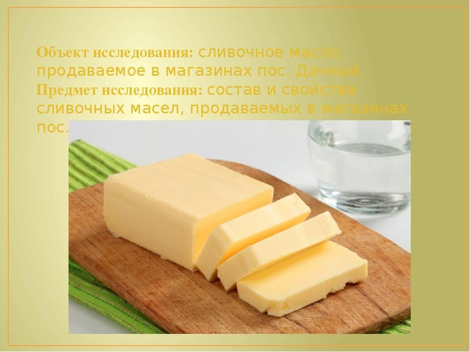 Как можно проверить качество сливочного масла