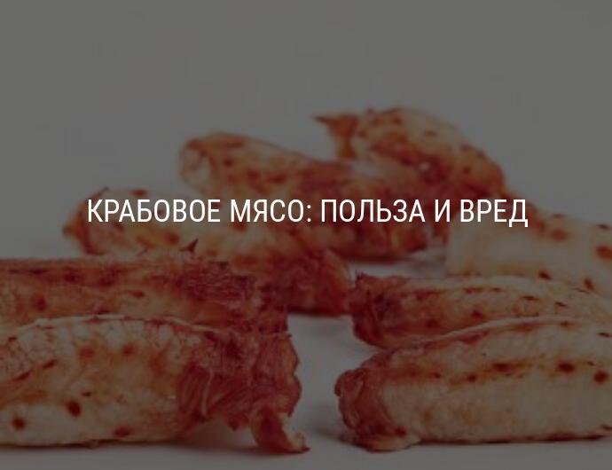 Мясо краба польза и вред