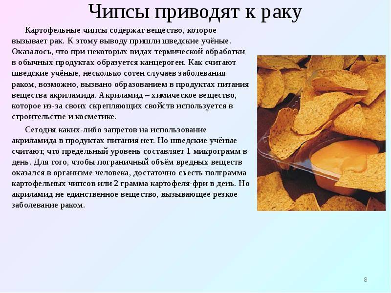 Можно ли беременным кушать чипсы?