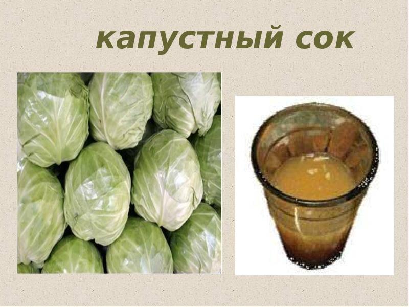 Капустный сок: лечебные свойства, польза и вред