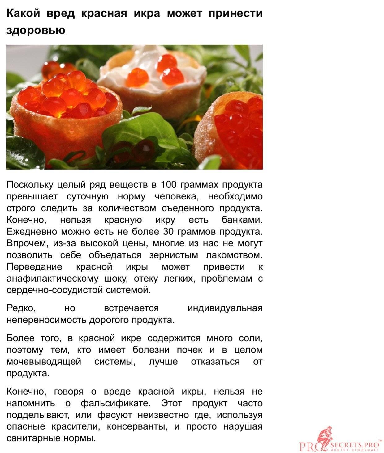 Красная икра — польза и вред для здоровья