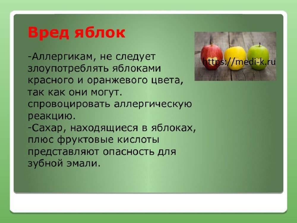 В чём состоит польза печёных яблок в духовке? а также, как их приготовить?