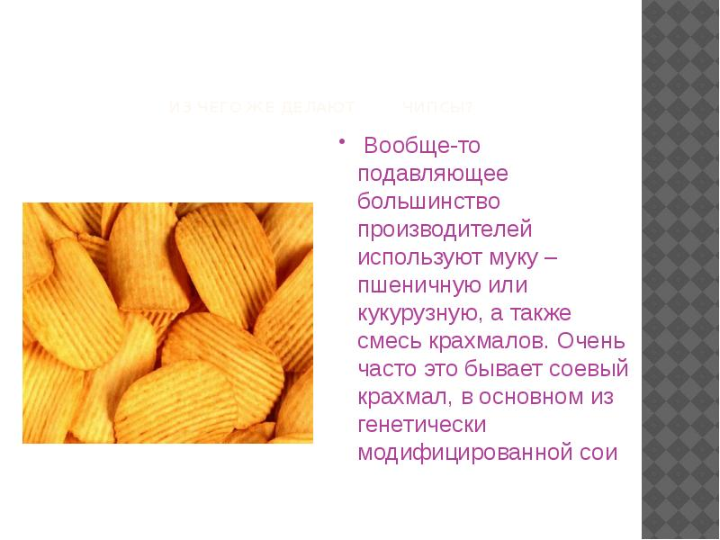 Картофельный крахмал: польза и вред для организма. что несет нам кукурузный и рисовый крахмал?