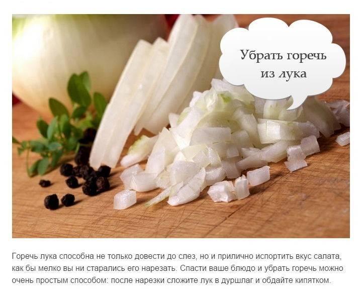 Как сделать лук не горьким для салата?