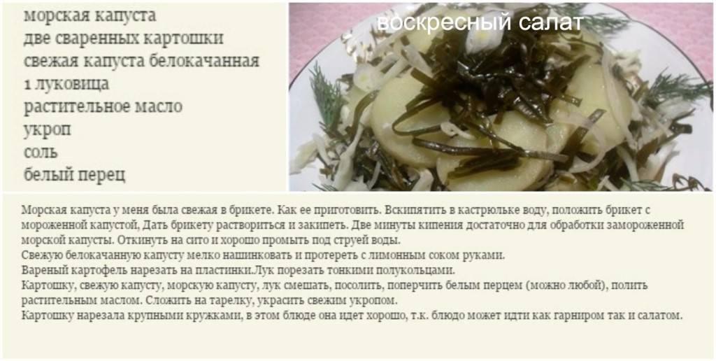 Польза и вред морской капусты для здоровья человека, противопоказания