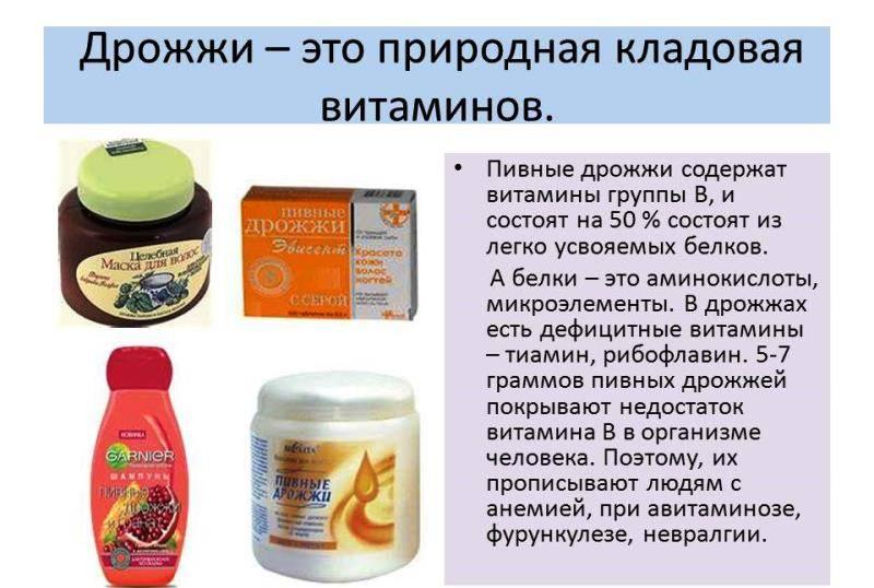 Пивные дрожжи, как применять, чтобы не навредить организму