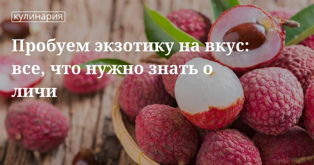 Фрукт личи: полезные свойства, вред и противопоказания ягод