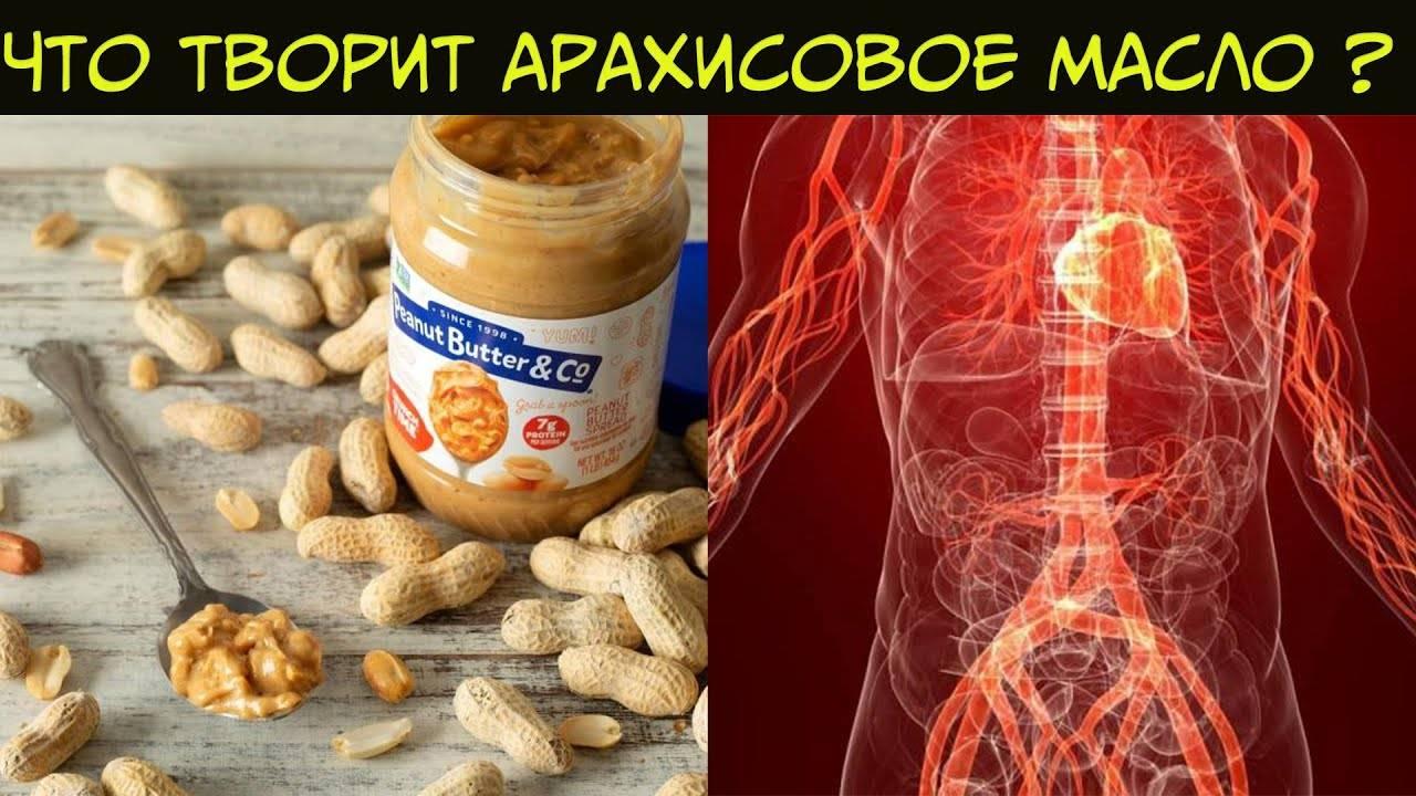 Полезные свойства и вред арахисового масла