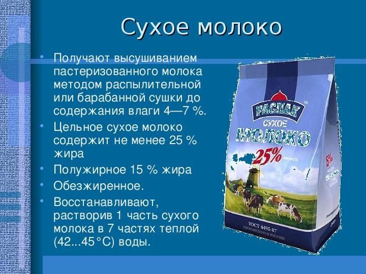 Сухое молоко — как разводить, пропорции на 1 литр