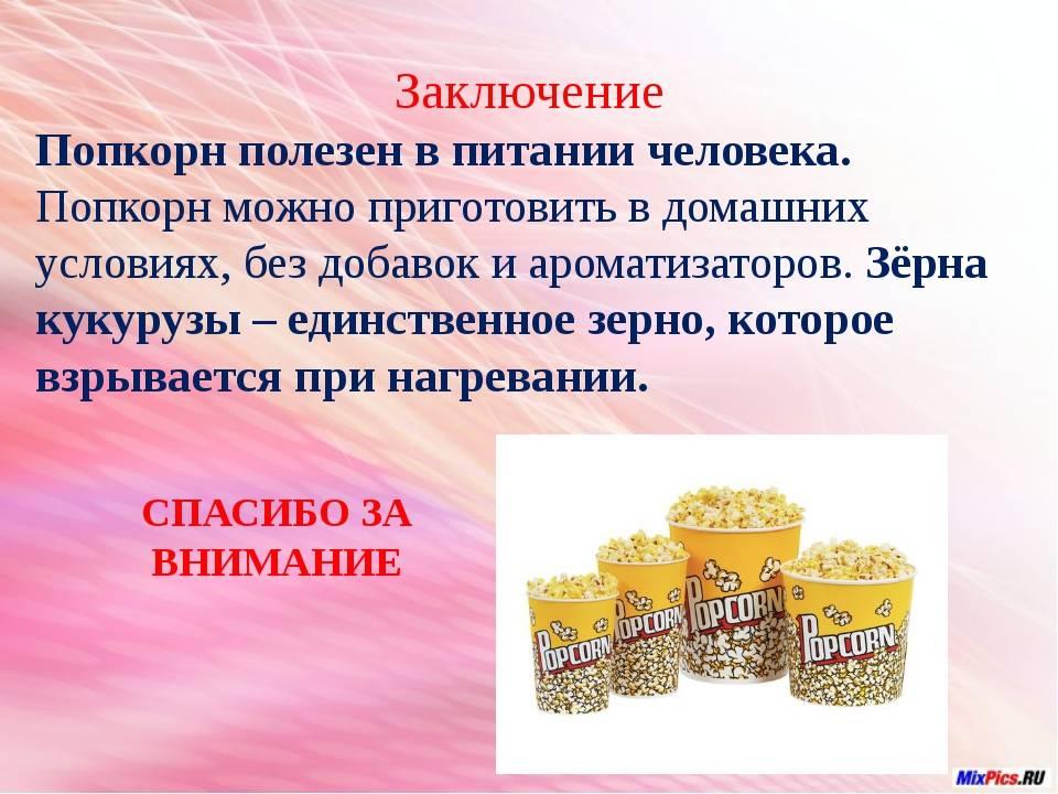 Попкорн: польза и вред