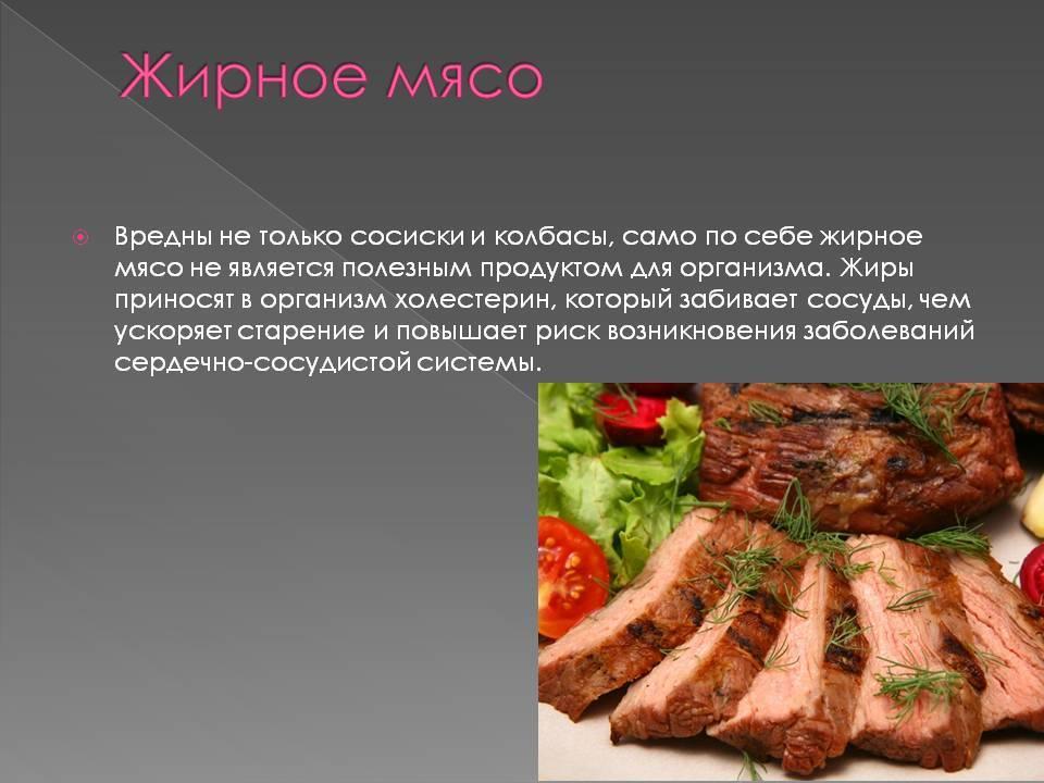 Мясо: польза и вред для организма. плюсы и минусы различных сортов мяса — говядины, телятины, свинины, баранины, индейки, курицы. жизнь без мяса: за и против