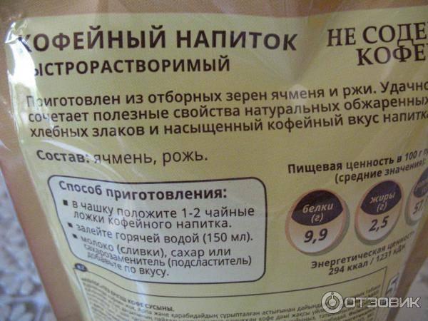 Ячменный напиток: польза и вред