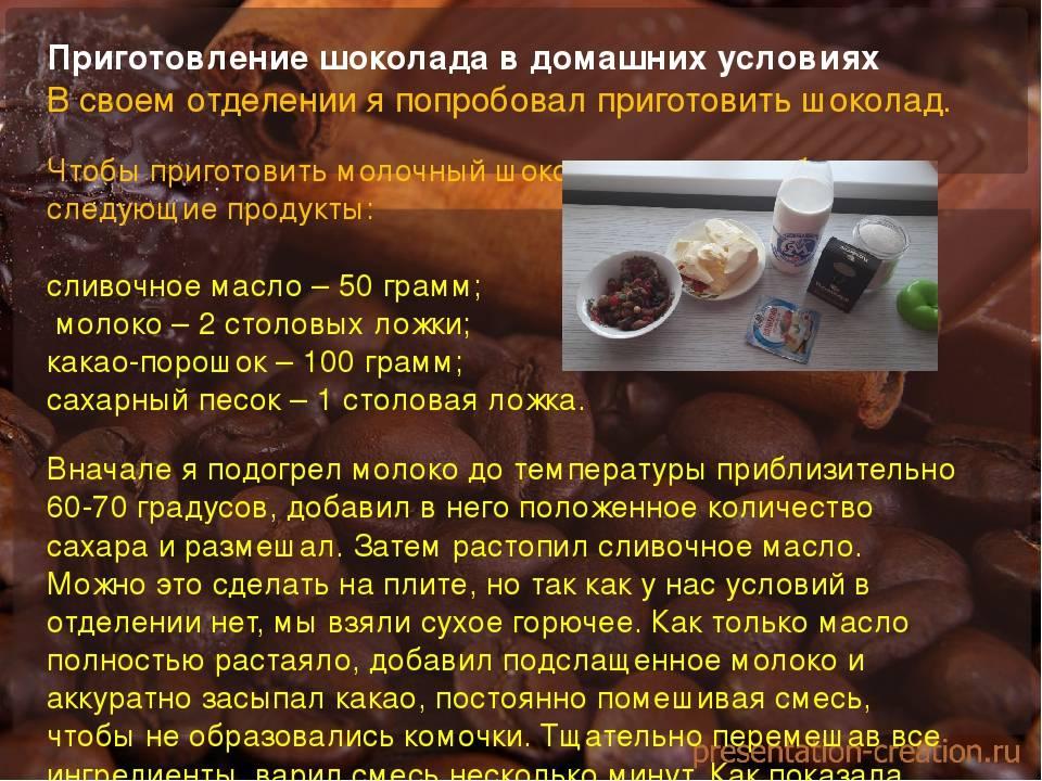Полезные свойства шоколада для здоровья человека