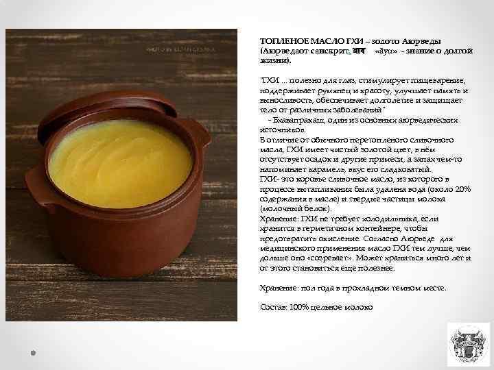 Топлёное масло гхи, самый лёгкий способ приготовления вкусного продукта