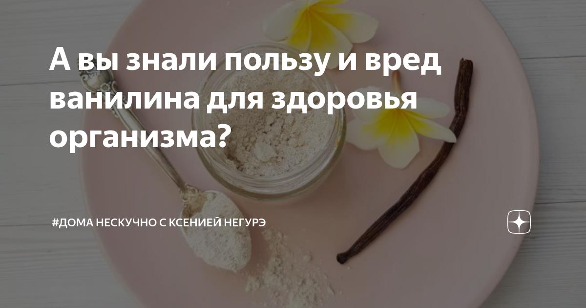 Можно ли есть ванилин в сухом виде. ваниль полезные свойства польза и вред для организма. продовольствие из ванили