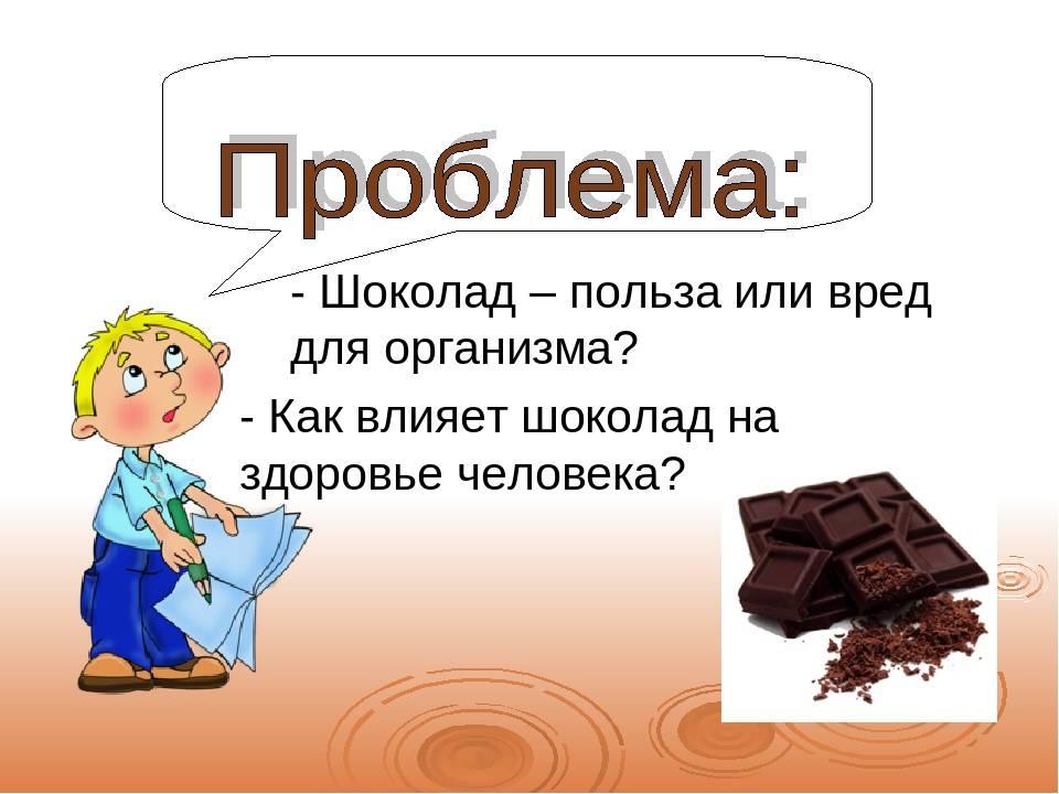 Польза шоколада и его вред для здоровья