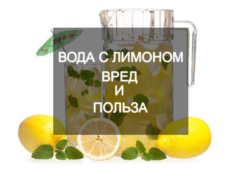 Польза лимона для здоровья. кому можно, а кому нельзя его употреблять