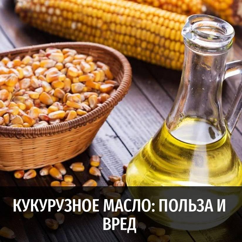 Какое масло полезнее кукурузное или подсолнечное