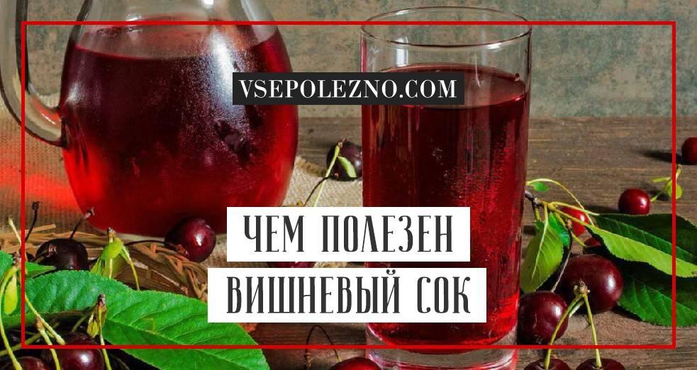 Вишневый сок — польза и вред для организма