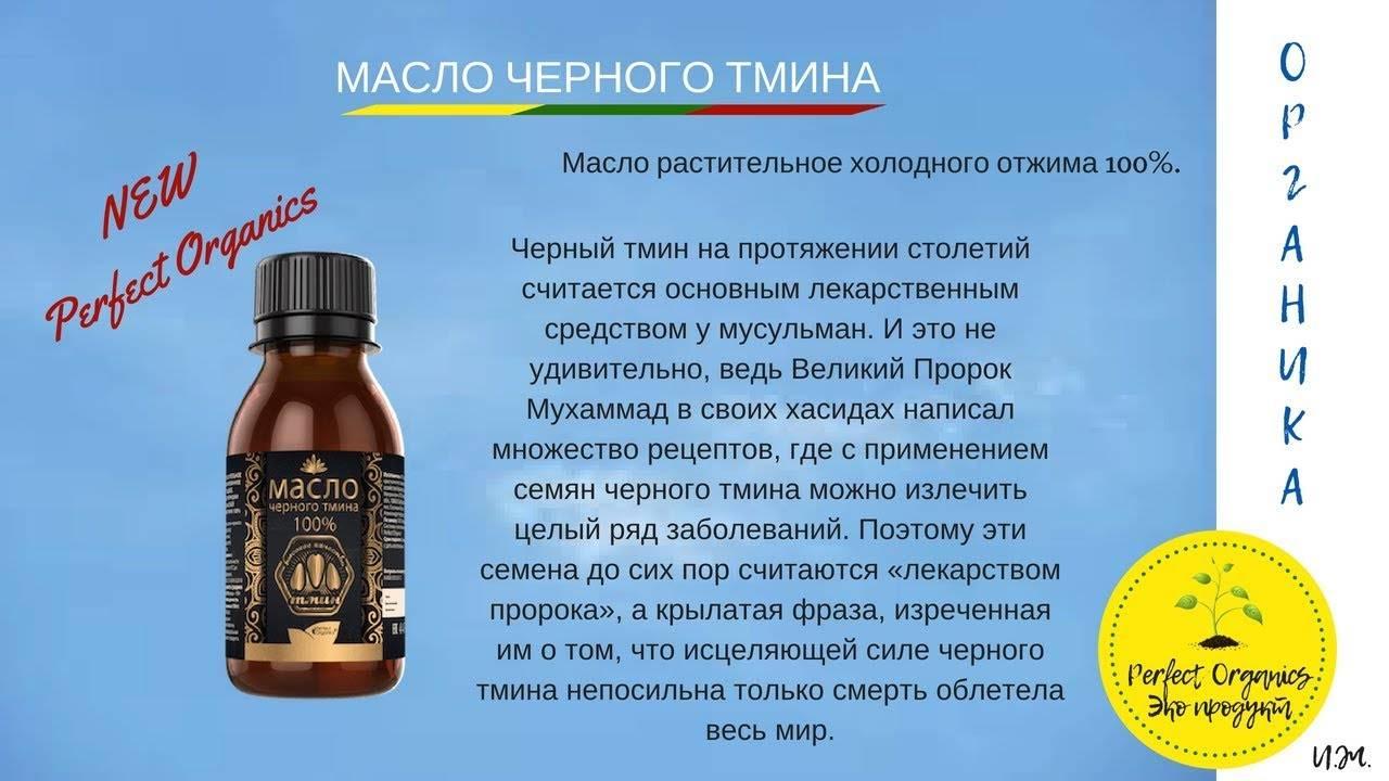 Масло чёрного тмина: польза и вред, как принимать