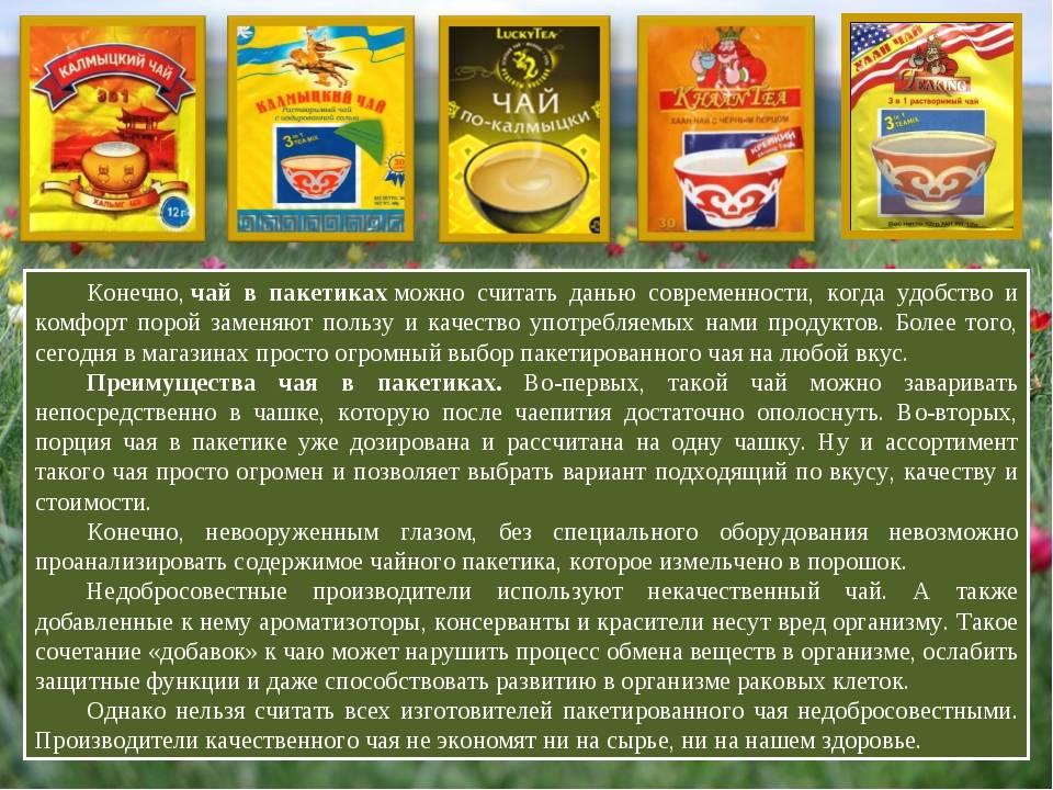 Калмыцкий чай. польза и вред напитка кочевников