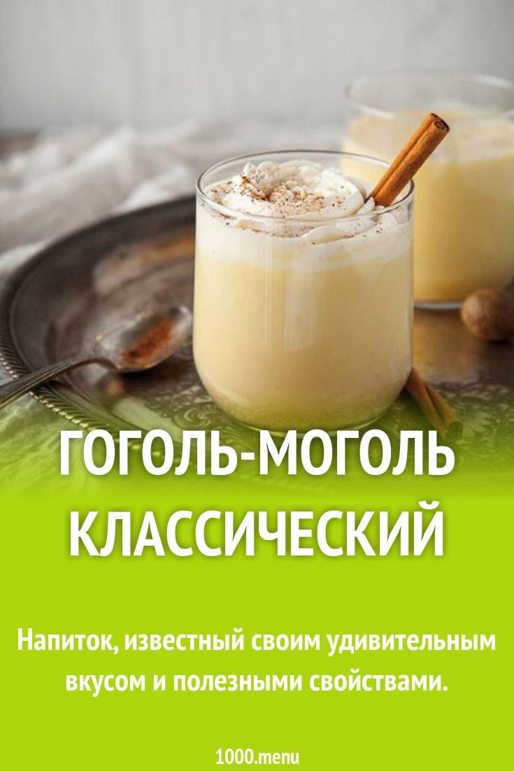 Гоголь-моголь – польза и вред, рецепты приготовления