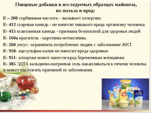 Майонез польза и вред продукта для организма человека