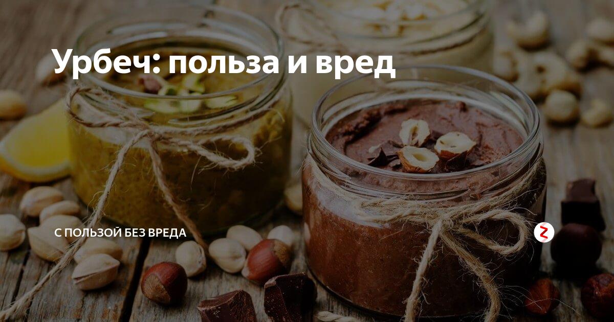 Урбеч: что это такое, полезные свойства, как употреблять и готовить