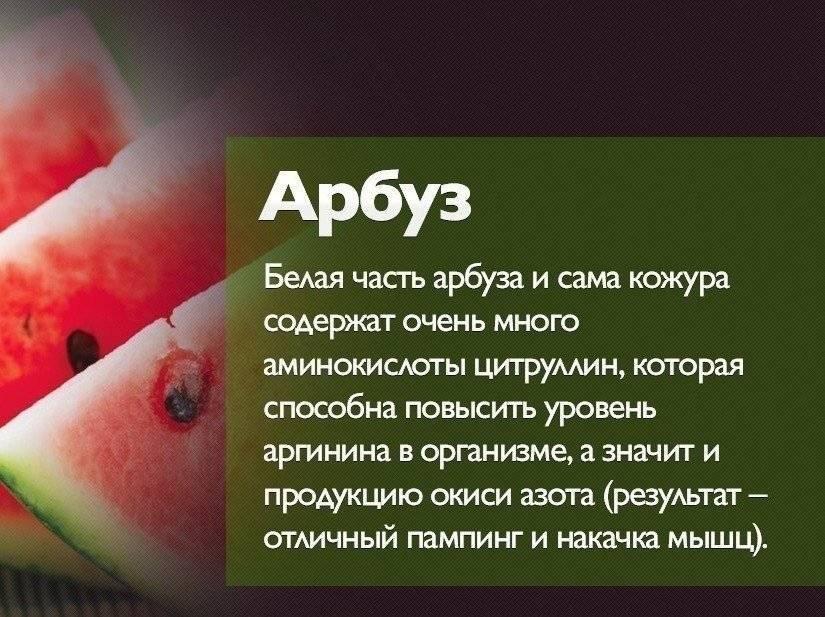 Полезные качества арбуза. арбуз для организма польза и вред