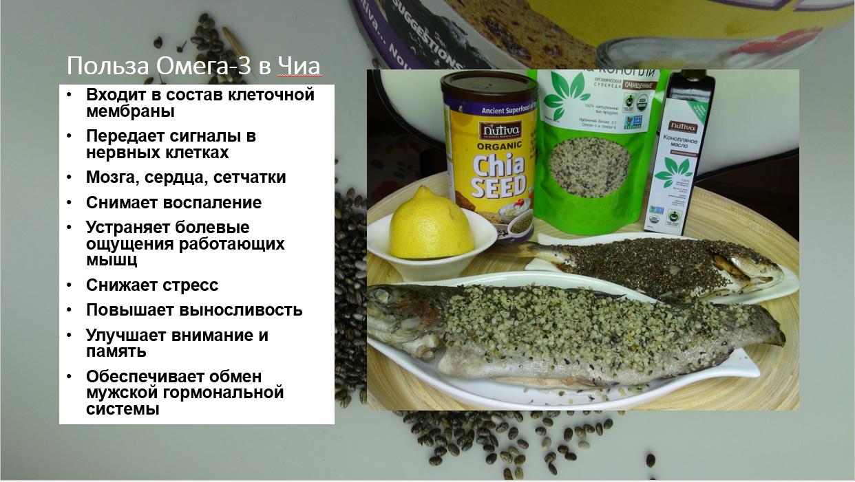 Полезные свойства семян чиа для женщин