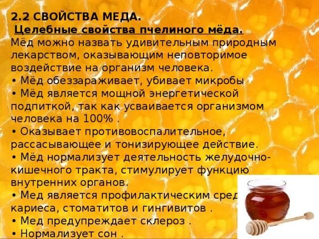 Влияние мёда на здоровье и долголетие человека