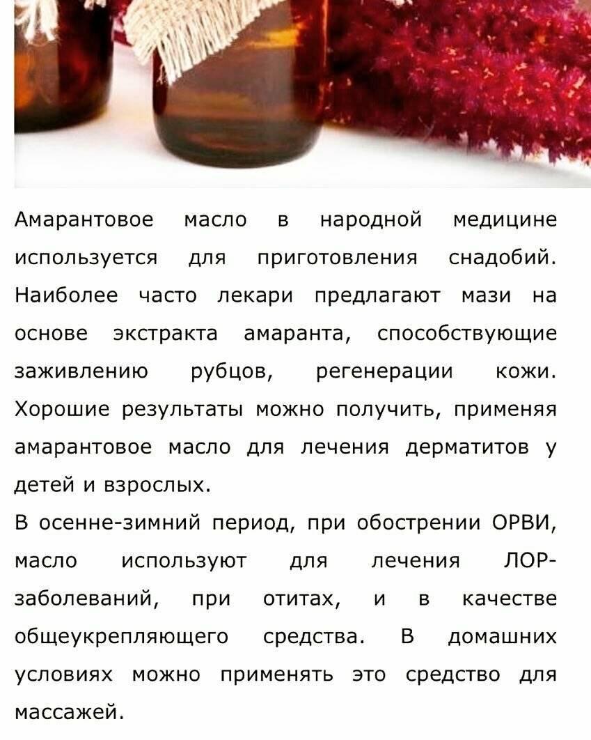 Применение амарантового масла: «бессмертный» продукт для крепости духа и тела