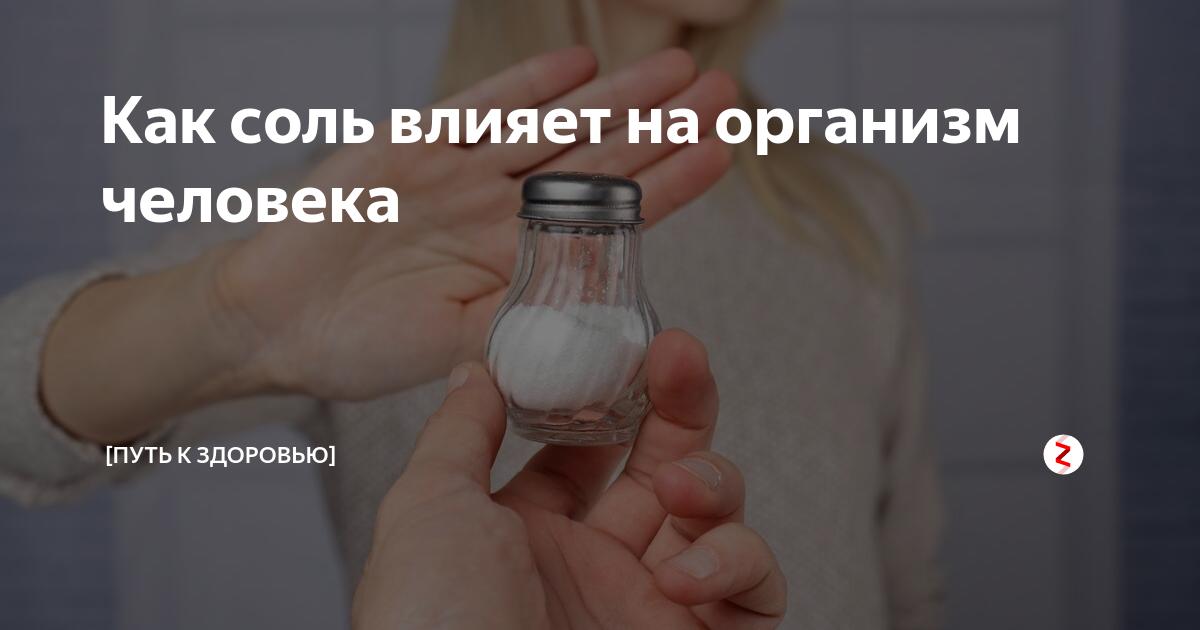 Как соль влияет на организм