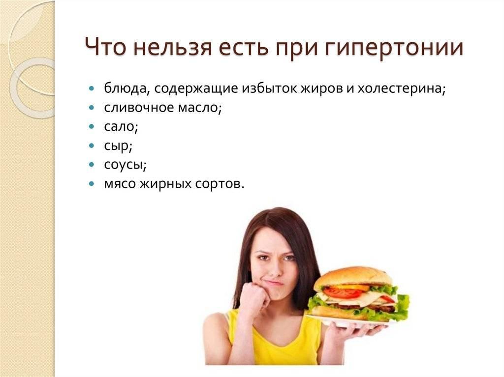 Если вы гипертоник: диета при гипертонии