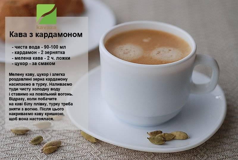 Рецепты кофе с кардамоном и его полезные свойства