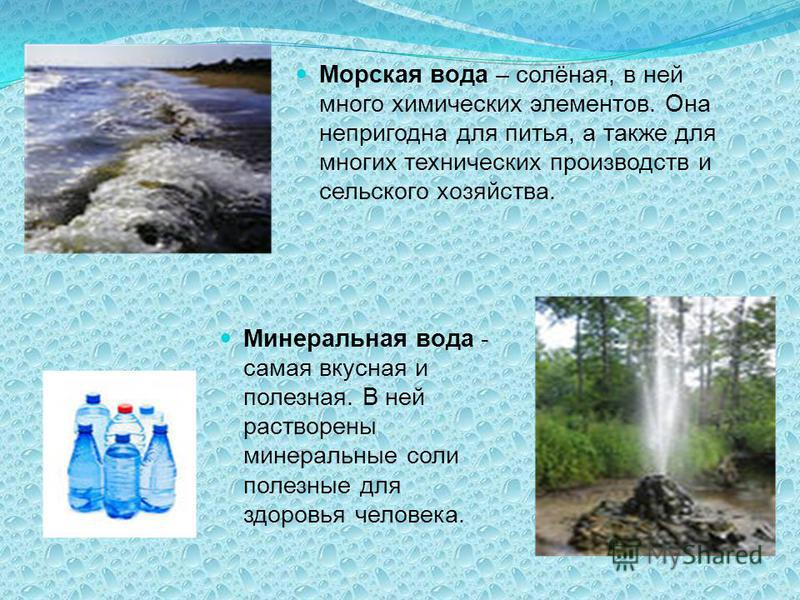 Польза и вред минеральной воды для организма. виды минеральной воды