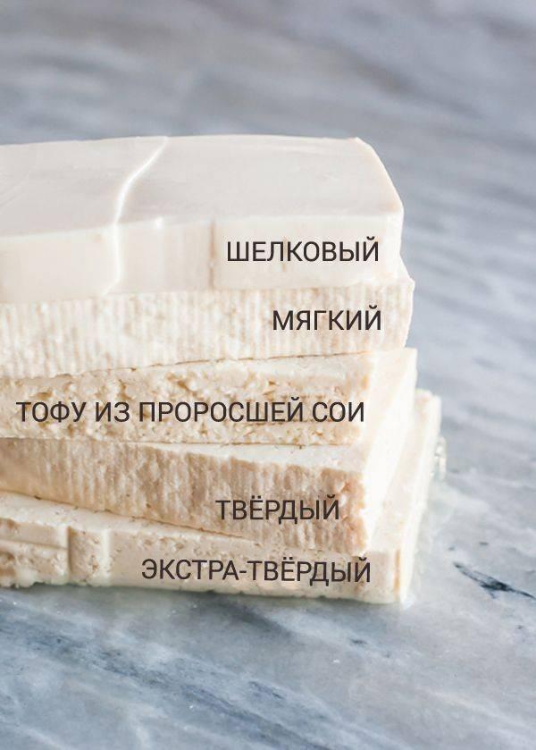 Польза и вред сыра тофу, каков его состав, калорийность, с чем и как есть