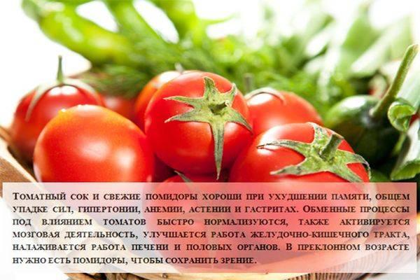 Польза помидоры: помидоры при беременности! (мой больной вопрос)