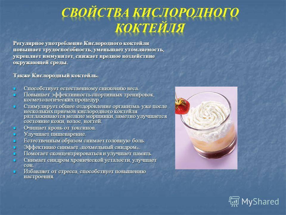 Кислородный коктейль: польза и вред, как приготовить в домашних условиях