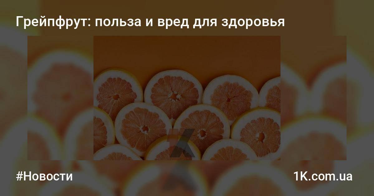 Грейпфрут: польза и вред для организма, 9 полезных свойств сока для женщин и мужчин